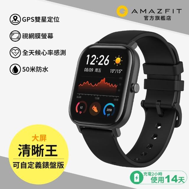 【Amazfit 華米】GTS 魅力版 智能運動心率智慧手錶(台灣原廠公司貨)