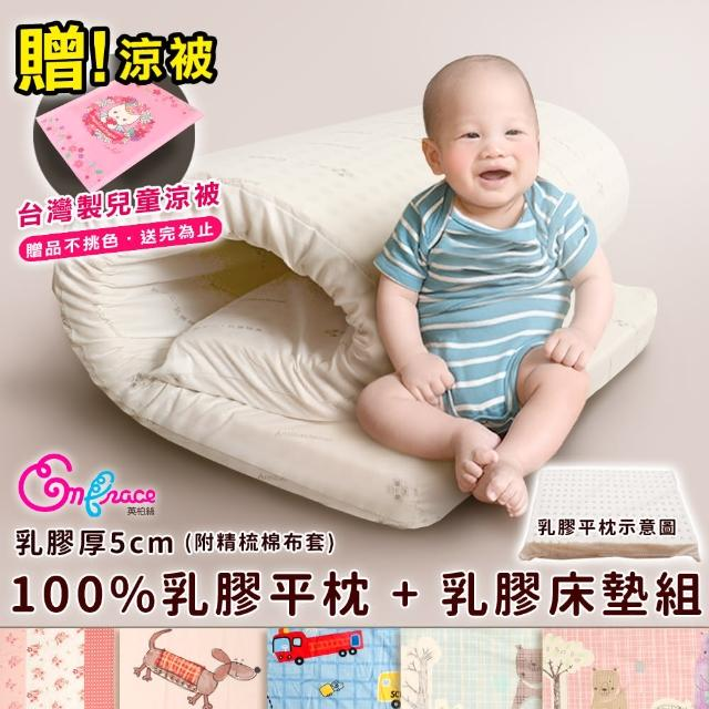 【Embrace 英柏絲】SPA級100%天然 大和抗菌 嬰兒乳膠床墊+平枕組 精梳純棉(60x120x5cm-五色任選)