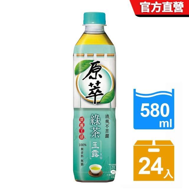 【原萃】玉露綠茶 寶特瓶 580ml(24入/箱)