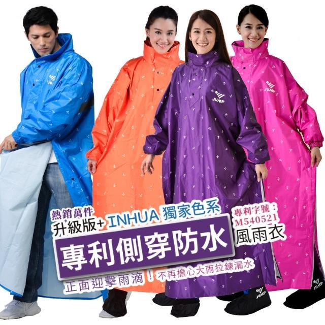 【JUMP 將門】絕佳防水x 專利側穿套頭連身型風雨衣