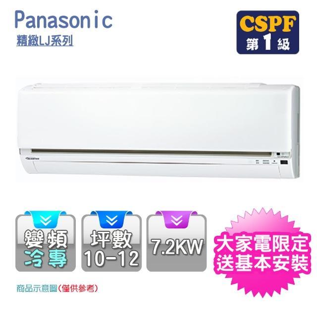 【回函送現金★Panasonic 國際牌】LJ系列10-12坪變頻冷專型冷氣(CS-LJ71BA2/CU-LJ71BCA2)