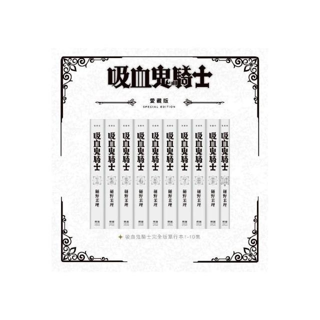 吸血鬼騎士 愛藏版(10全)