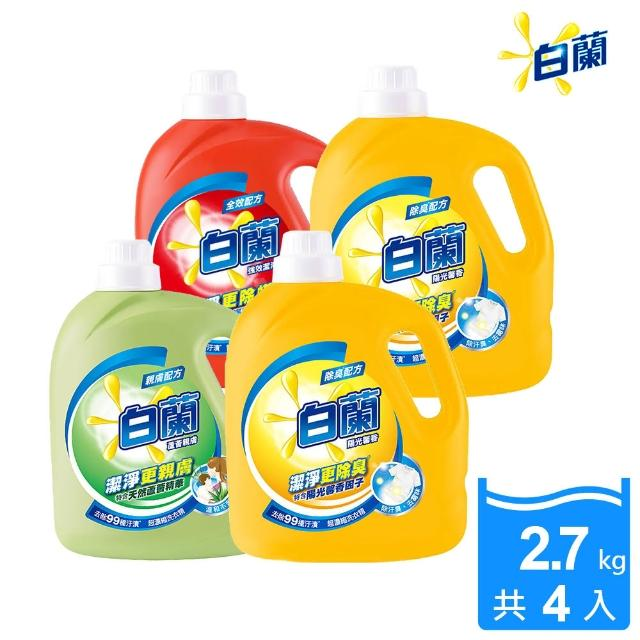 【白蘭】超濃縮洗衣精2.7kgx4入/箱(強效除蹣/蘆薈親膚/陽光馨香/茶樹除菌)