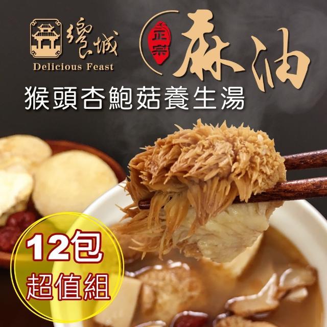 【饗城】麻油猴頭杏鮑菇養生湯1組12入(饗城明星商品 價格超優惠)
