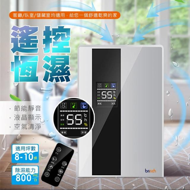 【BRI-RICH】智能雙芯片電子式空氣清淨除濕機(適用坪數8-10坪)