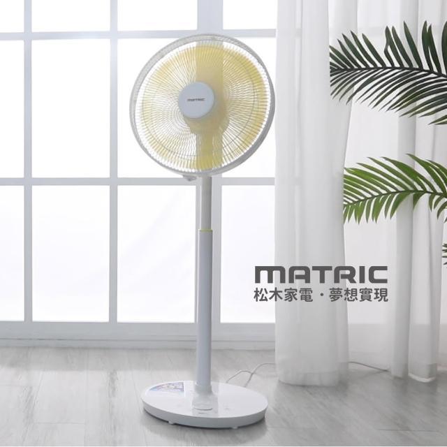 【MATRIC 松木】14吋微電腦DC節能薄型靜音風扇 MG-DF1416(ECO溫控節能)