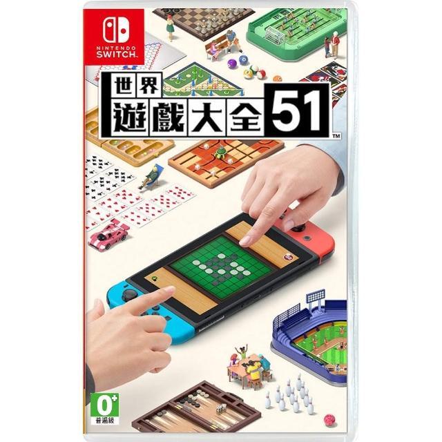 【Nintendo 任天堂】預購6/5上市★ NS Switch 世界遊戲大全51 桌上益智派對遊戲(-中日文版)