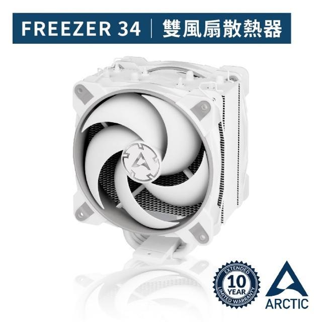 【Arctic】Freezer 34 eSports DUO雙12公分風扇CPU散熱器 灰白(12公分/雙風扇/優秀散熱表現)
