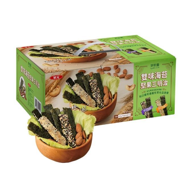 【華元】野菜園雙味海苔堅果三明治量販盒210g/14包入