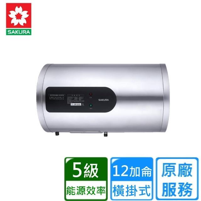 【SAKURA 櫻花】EH1251LS6 倍容定溫熱水器(12加侖-橫掛式)
