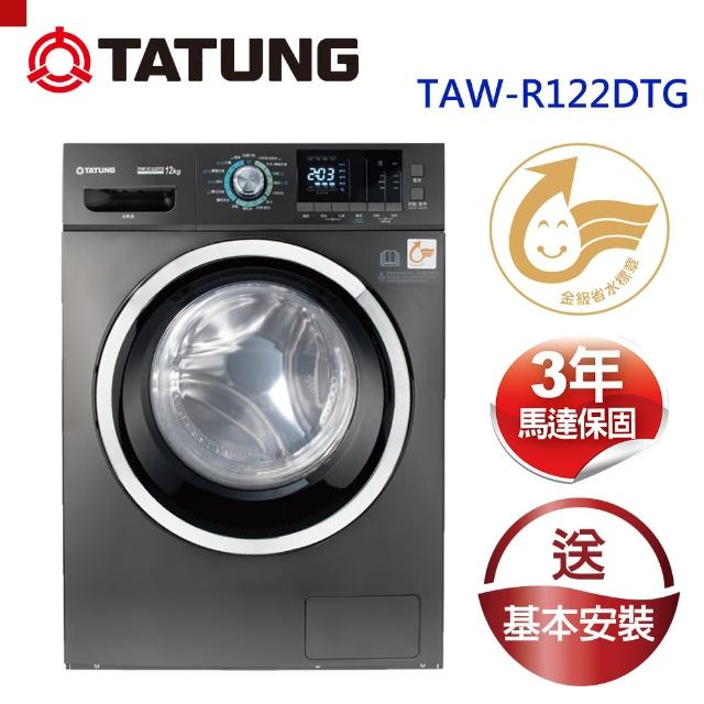 【TATUNG 大同】12KG變頻溫水洗脫烘滾筒洗衣機(TAW-R122DTG)