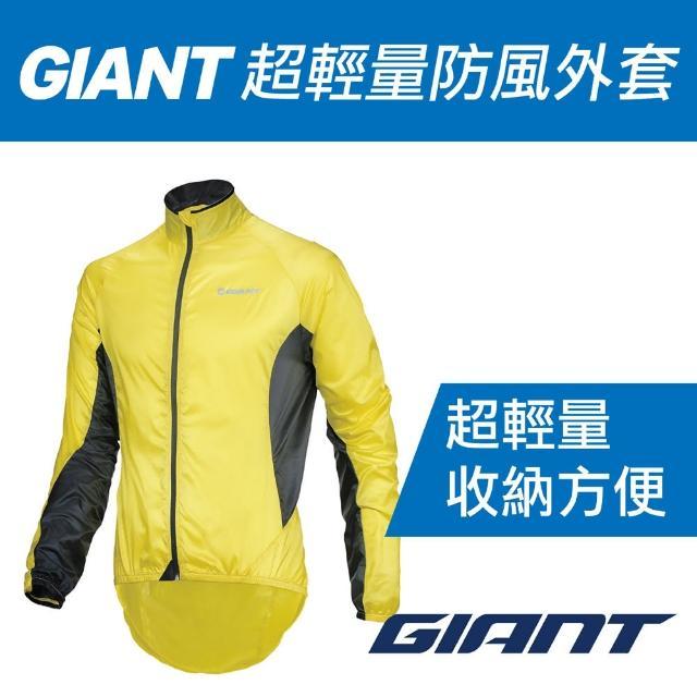 【GIANT】超輕量防風外套