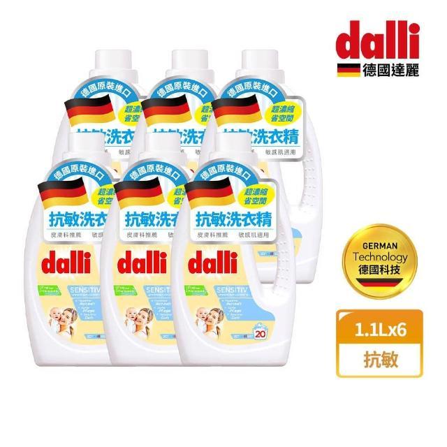 【Dalli】抗敏酵素洗衣精1.1L(6入/箱)