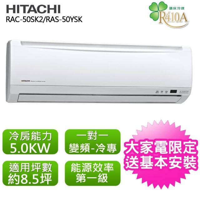 【HITACHI 日立】標準8.5坪用變頻標準系列分離式冷氣(RAC-50SK1/RAS-50SK1)