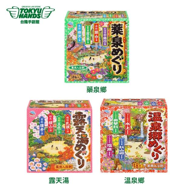 【HANDS台隆手創館】日本風味溫泉藥用入浴劑-溫泉鄉(18包)