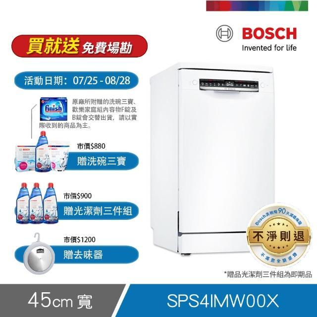 【BOSCH 博世】送1500mo幣 10人份 獨立式洗碗機 含基本安裝(SPS46MW00X)