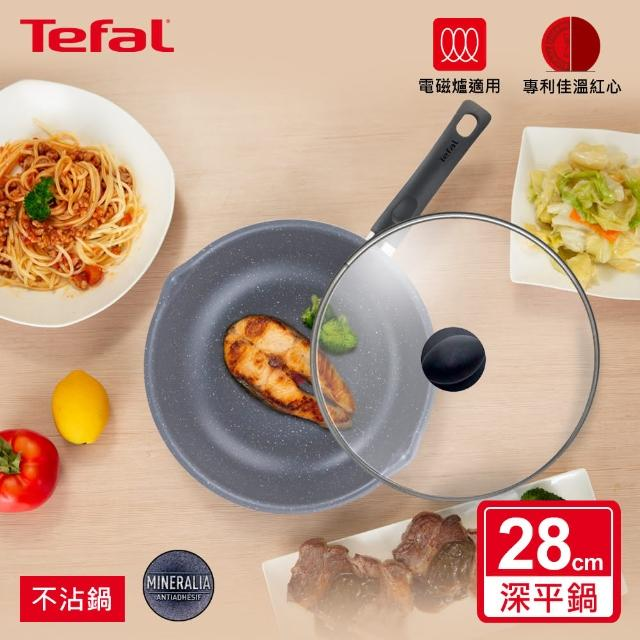 【Tefal 特福】全新鈦升級-礦物元素IH系列28CM萬用型不沾鍋深平鍋+玻璃蓋(電磁爐適用)