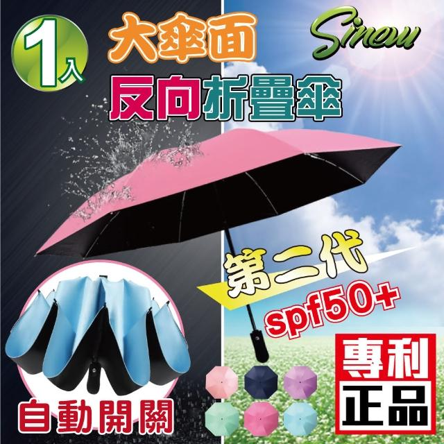 【SINEW優傘鋪】台灣專利★升級全遮光大傘面 降溫黑膠防曬 自動反向傘-圓柄(輕量抗風車用折疊摺疊傘晴雨傘)