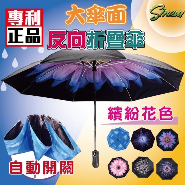 【sinew】1入自動開關反向摺疊晴雨傘(8骨花色款-抗uv反向自動伸縮晴雨傘)
