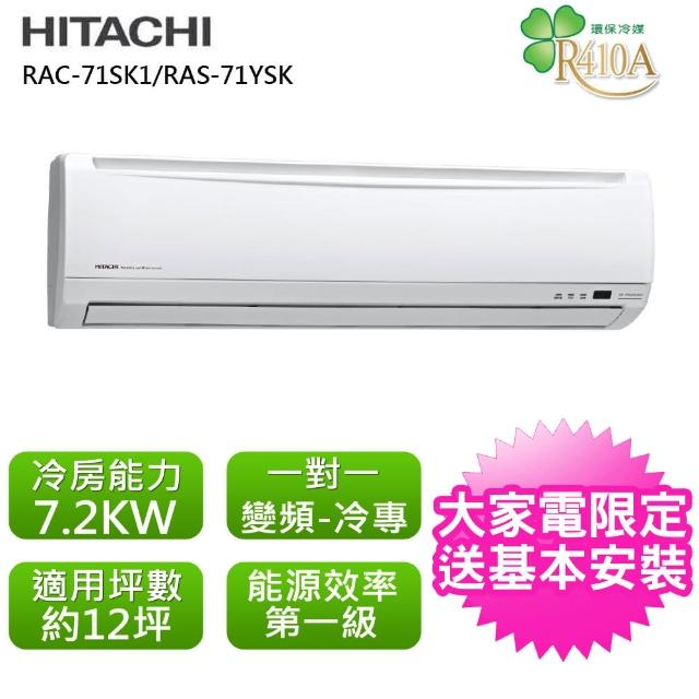 【HITACHI 日立】標準12坪用變頻標準系列分離式冷氣(RAC-71SK1/RAS-71SK1)