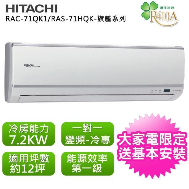 【HITACHI 日立】標準12坪用變頻旗艦系列分離式冷氣(RAC-71QK1/RAS-71QK1)