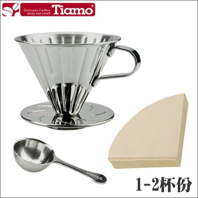 【Tiamo】0916 V01不鏽鋼圓錐咖啡濾器組-鏡光款(HG5033MR)