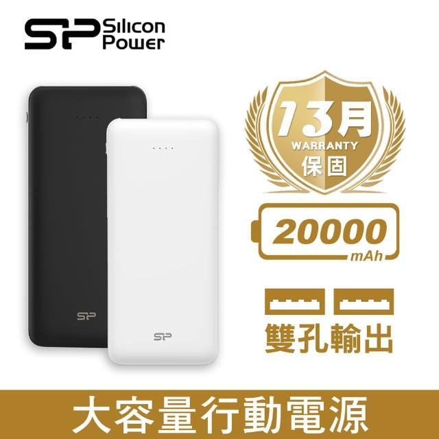 【SP 廣穎】C200 雙輸出大電量行動電源 20000mAh(BSMI認證)