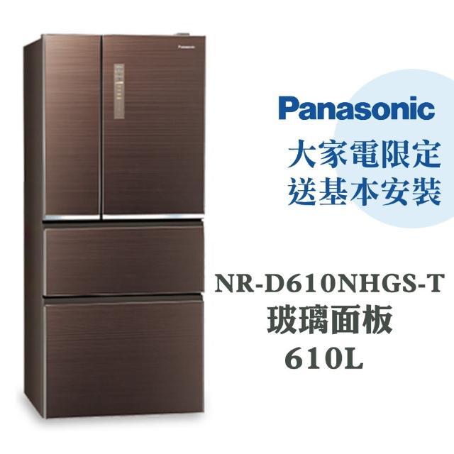 【Panasonic 國際牌】610公升一級能效玻璃四門變頻電冰箱—翡翠棕(NR-D610NHGS-T)