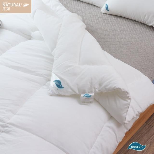 【R.Q.POLO】DACRON NATURAL 可水洗輕柔類羽絨被(6X7尺)
