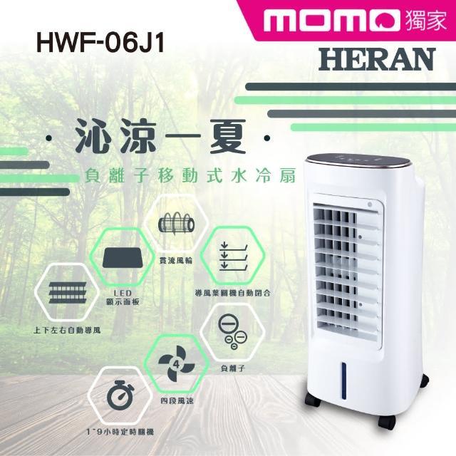 【HERAN 禾聯★滿額登記送MO幣】6L負離子移動式水冷扇(HWF-06J1)