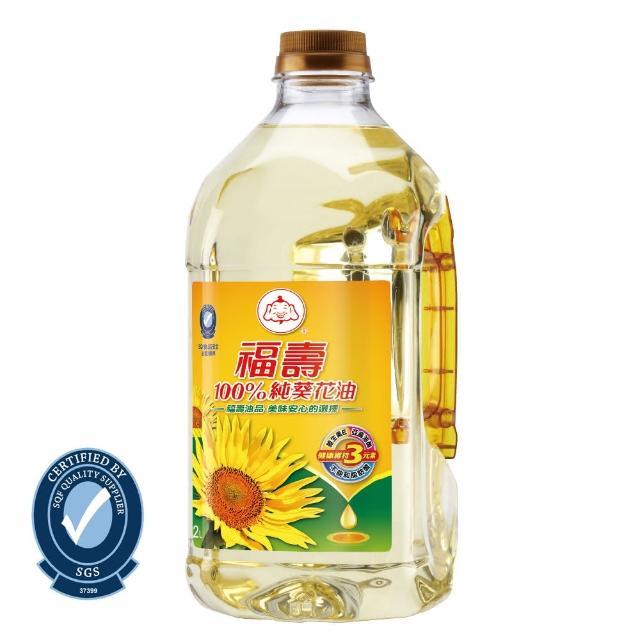 【福壽】100%純葵花油(2L)