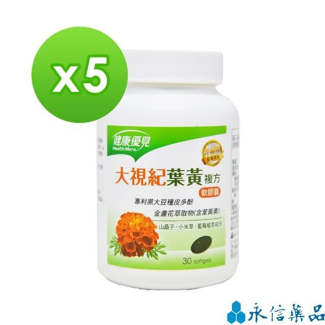 【永信藥品】健康優見大視紀葉黃素軟膠囊x5瓶(升級版)