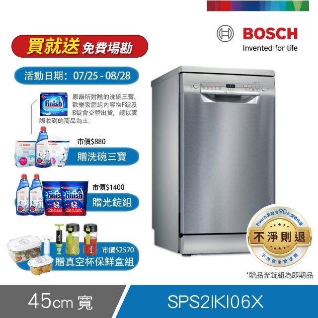 【BOSCH 博世】送1500mo幣 9人份 獨立式洗碗機 含基本安裝(SPS25CI00X)