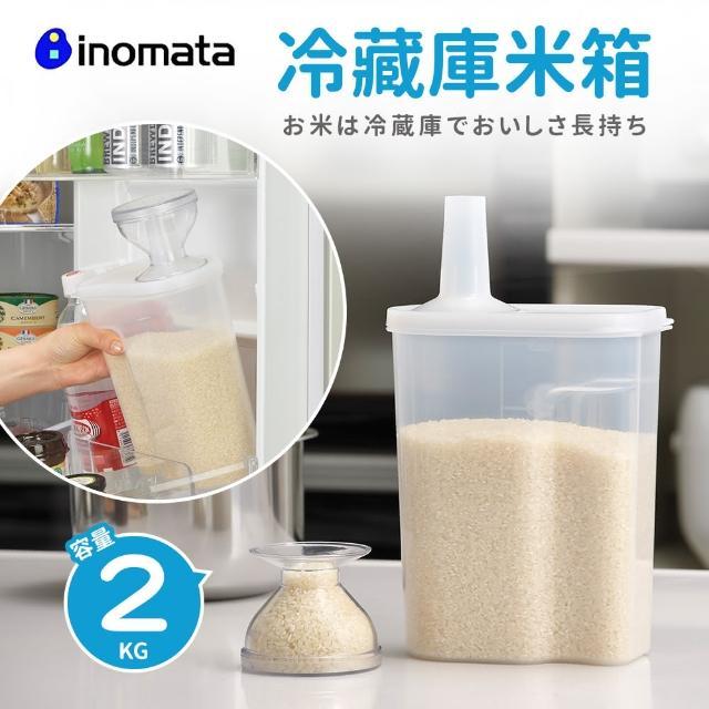【日本Inomata】冷藏庫保鮮密封儲米箱桶(2kg)
