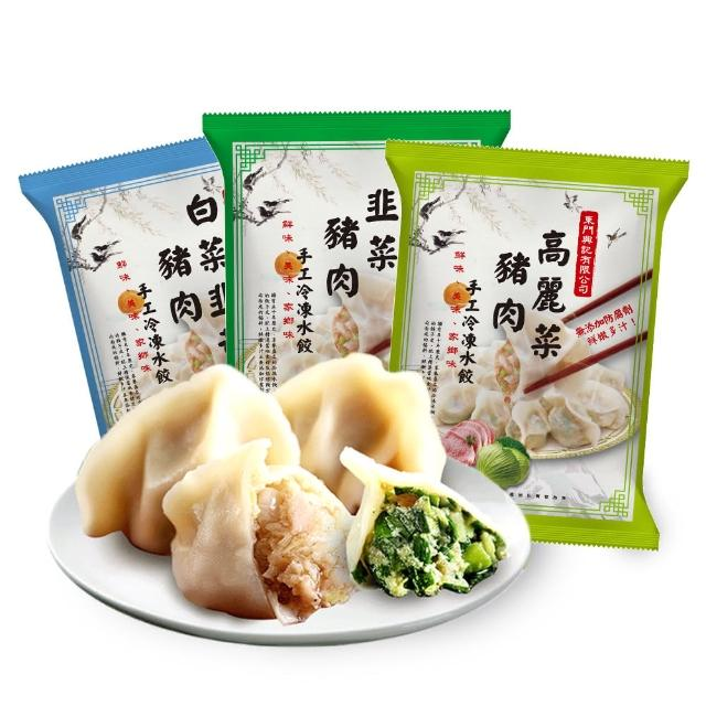 【東門興記】手工水餃650g(高麗菜/白菜韭黃/韭菜)