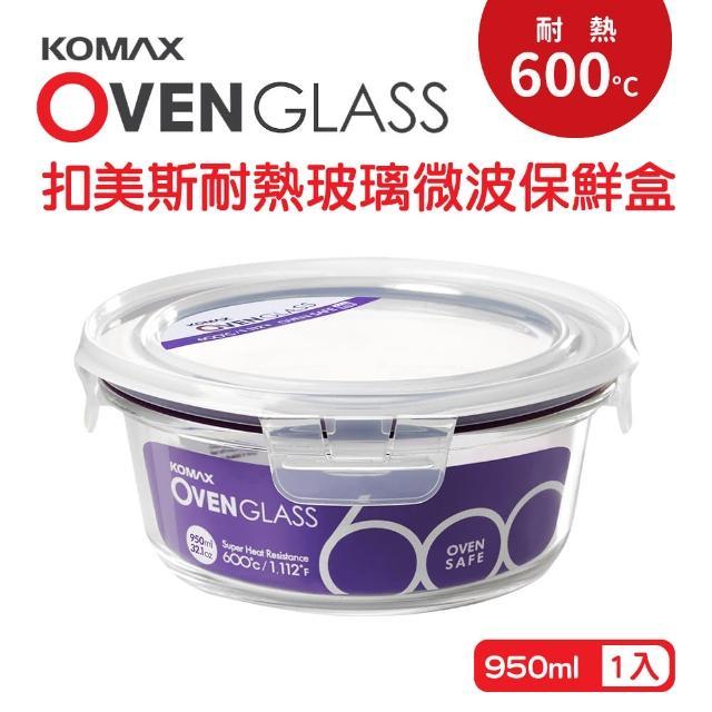 【KOMAX】韓國製扣美斯耐熱玻璃圓型保鮮盒950ml(烤箱.微波爐可用)