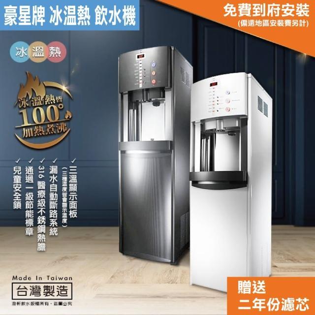 【豪星牌】高階款冰溫熱RO系統飲水機(HM-900)