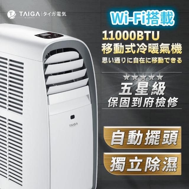 【日本TAIGA】6-8坪冷暖除濕移動式空調11000BTU(TAG-CB1053-A)