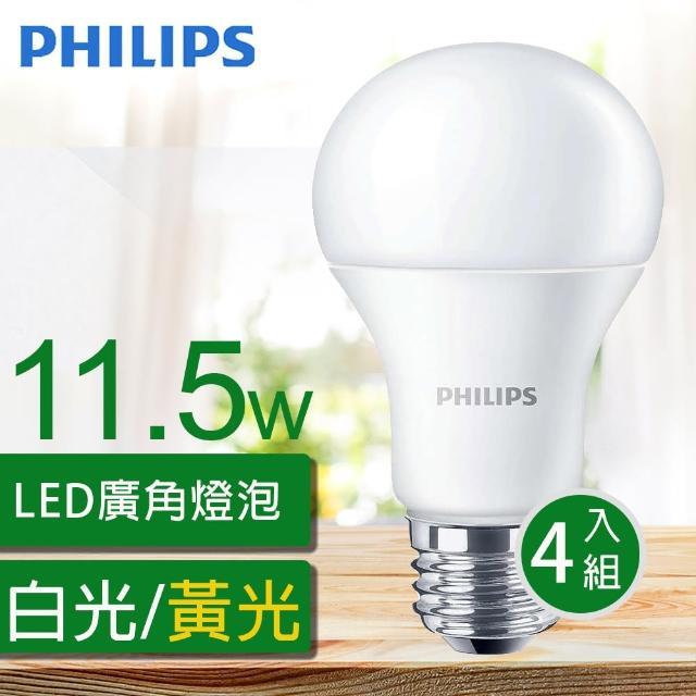 【Philips 飛利浦】舒視光LED廣角燈泡 11.5W 1200流明 全電壓(4入組)