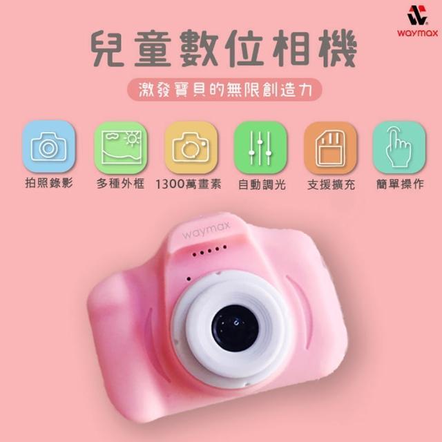 【Waymax威瑪智能】TY20兒童數位相機(2英寸高解析螢幕 可愛主題相框 內建遊戲 耐摔設計)