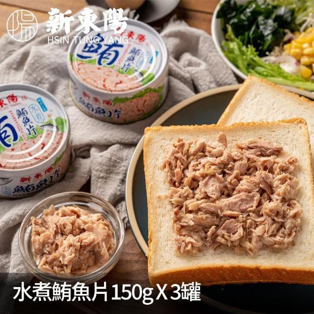 【新東陽】水煮鮪魚片(150gx3入)
