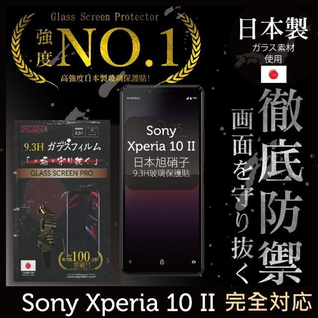 【INGENI徹底防禦】Sony Xperia 10 II 日本製玻璃保護貼 全滿版 黑邊(保護貼 玻璃貼 保護膜 鋼化膜)