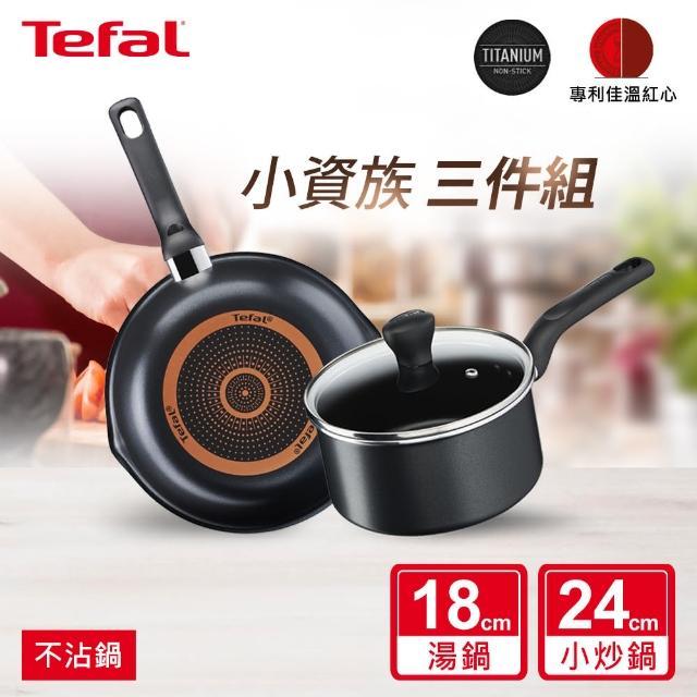 【Tefal 特福】全新鈦升級-璀璨系列不沾鍋小資族三件組(24CM小炒鍋+18CM湯鍋)