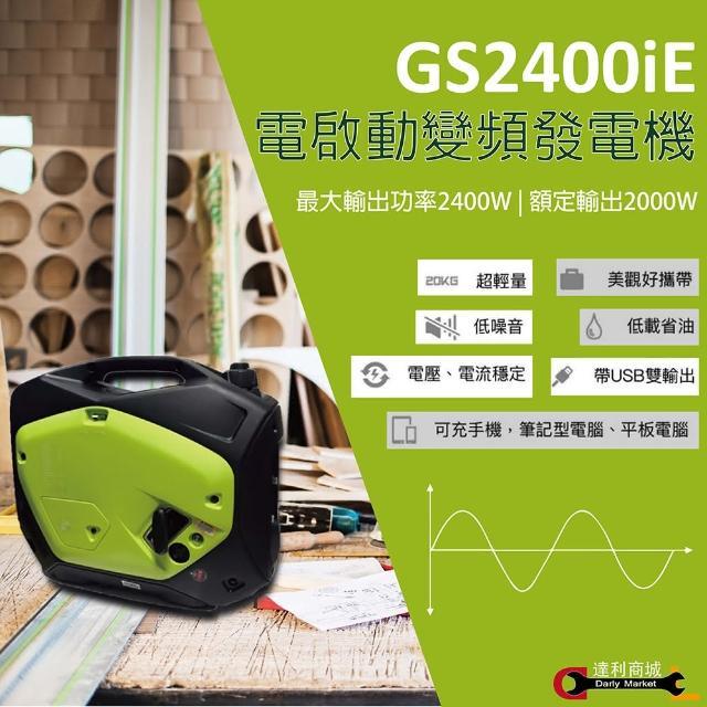 靜音發電機 4行程 GS2400i 超輕量 變頻發電機 2400W 露營戶外家用都適合(加贈市價$180四行程專用機油)