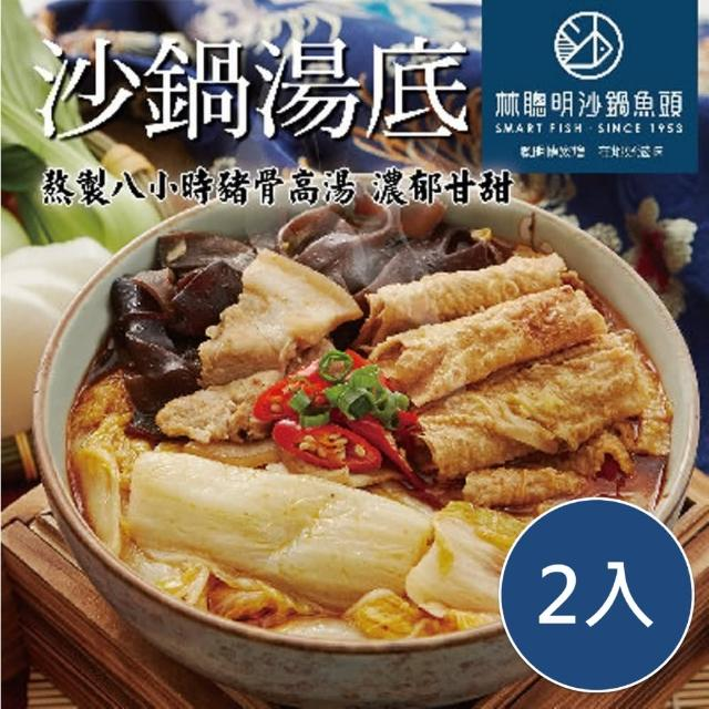 【林聰明】沙鍋菜湯底2100g(2袋)