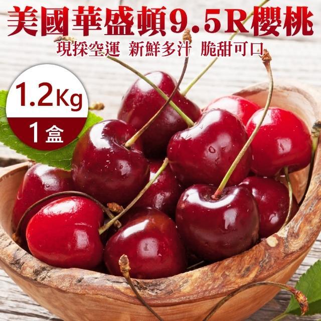 【WANG 蔬果】美國華盛頓9.5R櫻桃(1.5kg禮盒)