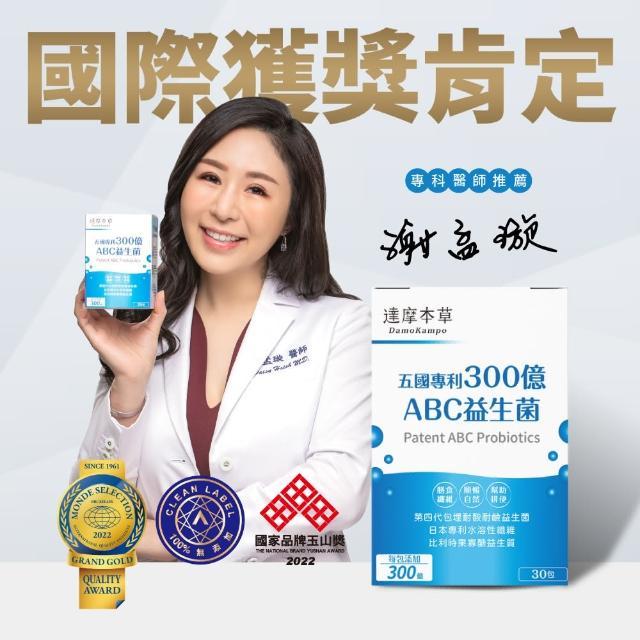 【達摩本草】五國專利300億ABC益生菌x1包(專利蛋白質雙層包埋技術)
