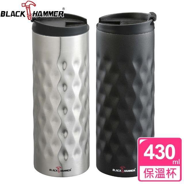 【義大利 BLACK HAMMER】雙層菱形紋保溫杯430ML(2色可選)