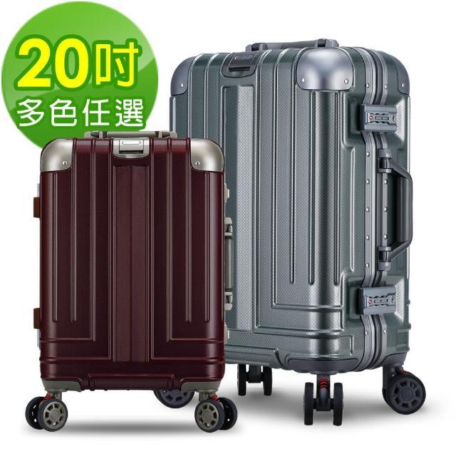 【Bogazy】權傾皇者 20吋菱格紋設計鋁框行李箱(多色任選)