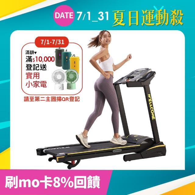 【well-come 好吉康】全新台灣製造2.0 家用旗艦超跑2 電動揚昇跑步機 VU2(V47i+全新2020進化版)